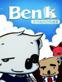 Benk系列四格漫画