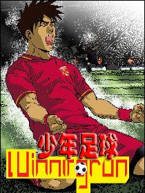 少年足球winning run