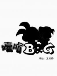嘻哈B G