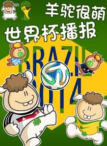 羊驼很萌世界杯播报