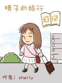 晴子的旅行日记
