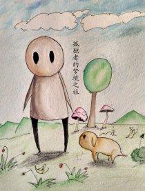 孤独者的梦境之旅