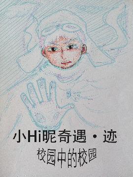 小Hi昵奇遇 迹-校园中的校园