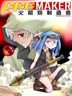 RPG MAKER 火箭炮制作者