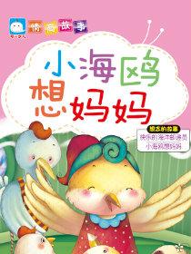 小海鸥想妈妈(想念的故事)