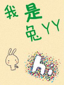我是兔YY