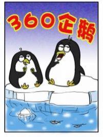 360企鹅