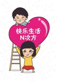 快乐生活N次方(涂鸦日记)
