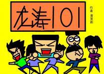 龙涛101