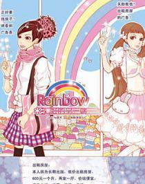 Rainbow彩虹