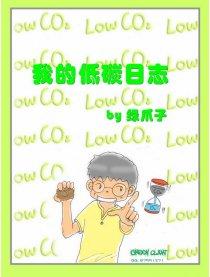 我的低碳日志