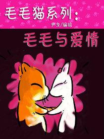 毛毛猫系列 毛毛与爱情