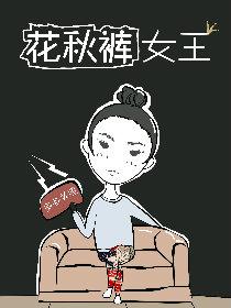 花秋裤女王