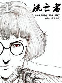 流亡者 Tearing sky