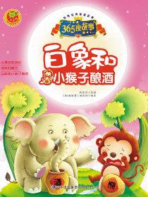 白象和小猴子酿酒