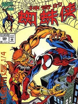 神奇蜘蛛侠 迷途而返