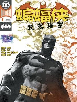 蝙蝠俠 秘密檔案