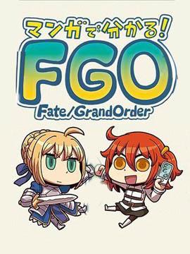 从漫画了解FGO
