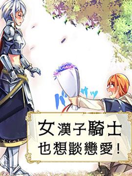 女汉子骑士也想谈恋爱