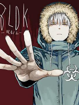 8LDK -死者之王-
