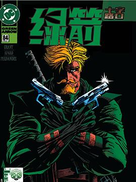 綠箭俠V2