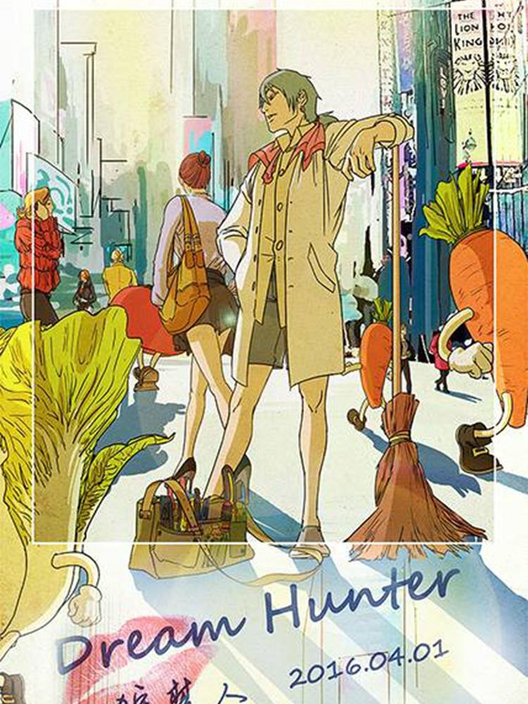 Dream Hunter 狩梦人