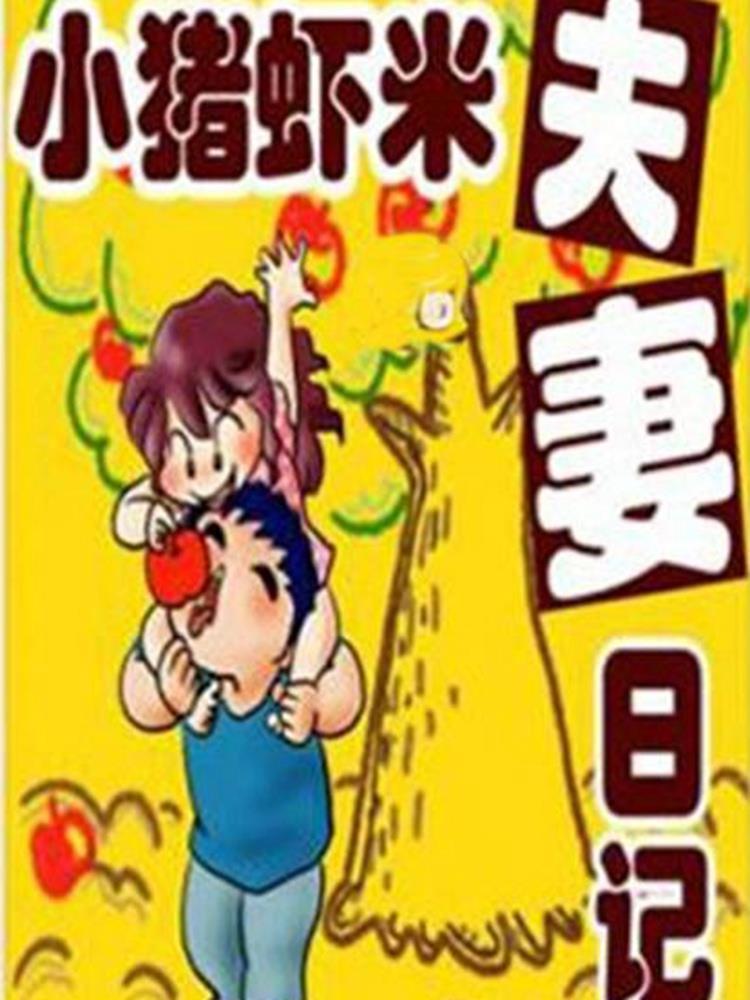 小猪虾米夫妻日记(第一季)