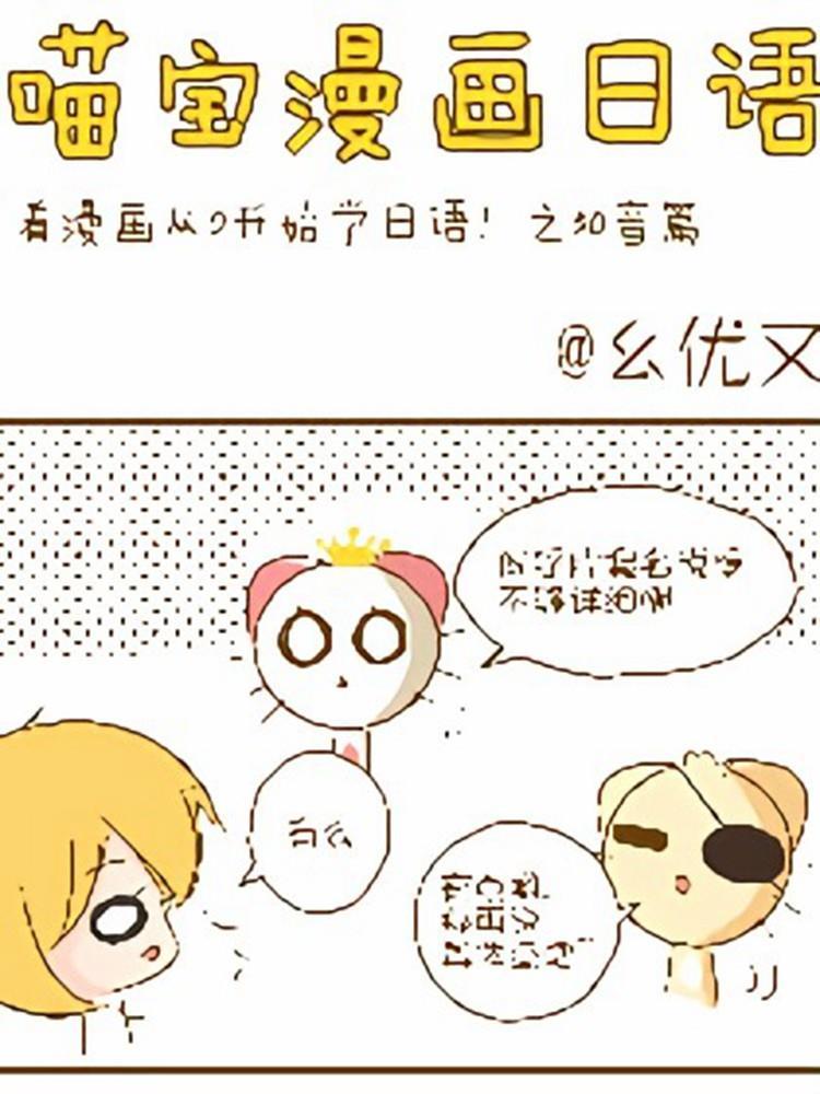 喵宝漫画从0学日语之50音篇
