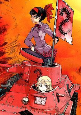 少女与战车 缎带武士