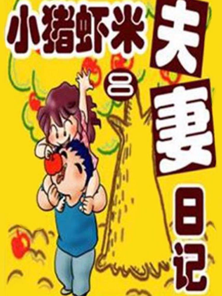 小猪虾米夫妻日记(第二季)