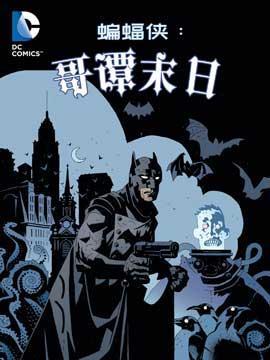 蝙蝠侠 哥谭末日