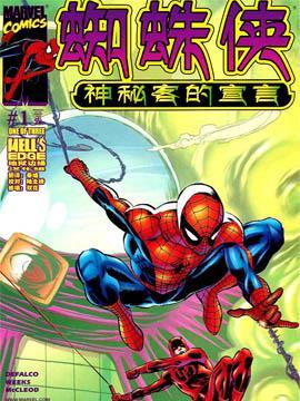 神奇蜘蛛侠 神秘客的宣言