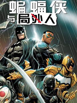 蝙蝠侠与局外人v3