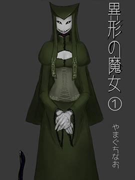 异形的魔女