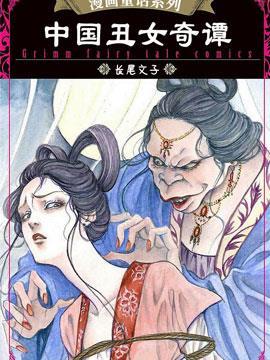 中国丑女奇谭