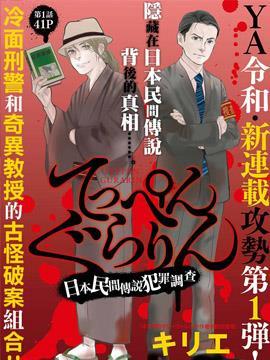怪奇侦探 日本民间传说犯罪调查