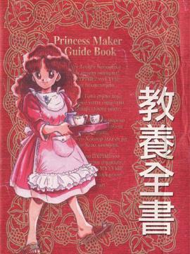 美少女梦工厂-教养全书