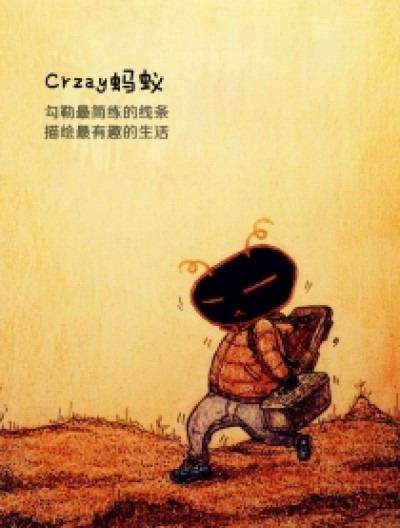 crazy螞蟻
