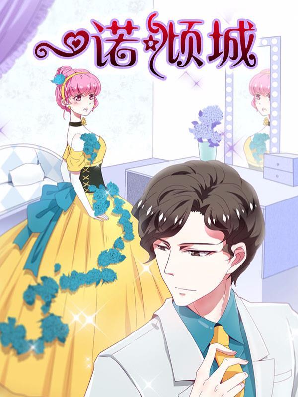 一诺倾城(漫画)