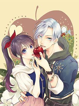 转世重生的白雪公主并不想吃毒苹果