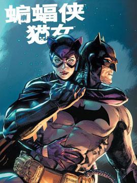 蝙蝠侠猫女