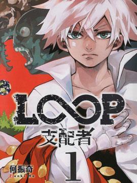 loop支配者
