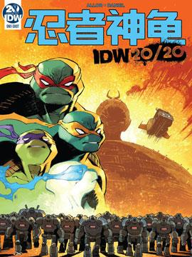 忍者神龟 IDW 20 20