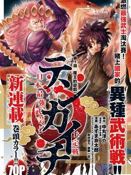 天下第一日本最强武士选拔赛