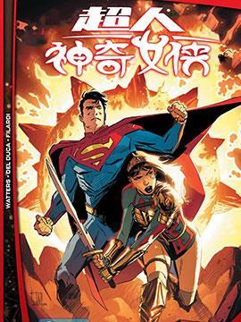 未来态 超人 神奇女侠