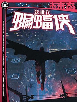 未来态-次世代蝙蝠侠