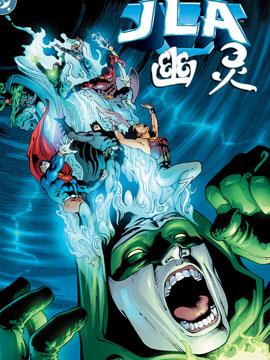 JLA 幽灵 灵魂之战