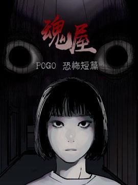 POGO 恐怖短篇-魂屋