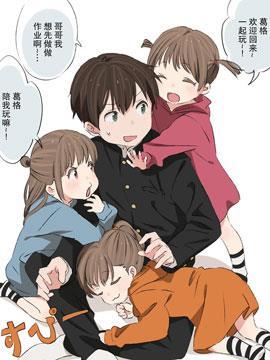 哥哥和他的三胞胎妹妹们
