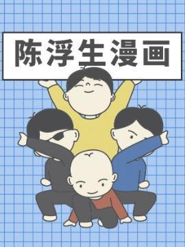 陈浮生漫画